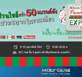 MolyCare KBank Franchise EXPO 2018